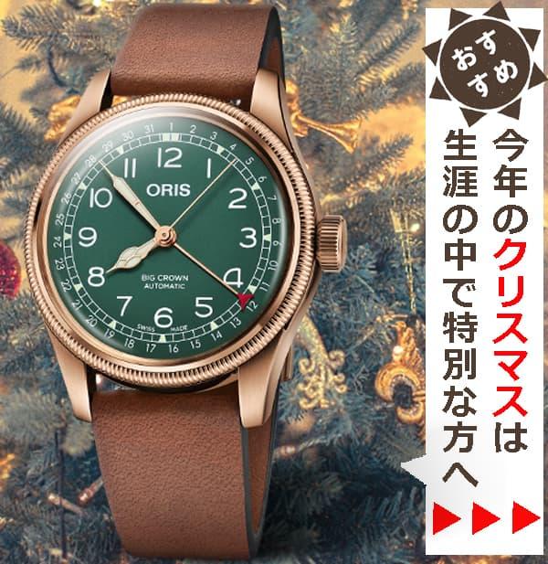 男性へのクリスマスプレゼント 高級腕時計