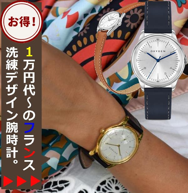 女性へのクリスマスプレゼント 腕時計 おすすめ 1万円台