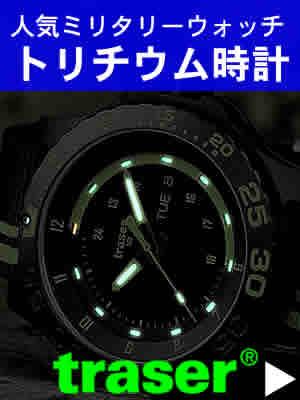 TRASER(トレーサー)腕時計