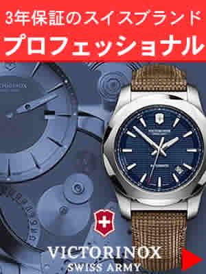 VICTORINOX(ビクトリノックス スイスアーミー)腕時計