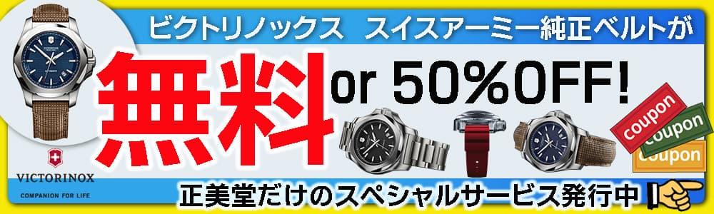 ビクトリノックス スイスアーミー腕時計をお買い上げいただきましたお客様に、純正ベルト無料クーポンをプレゼント中、