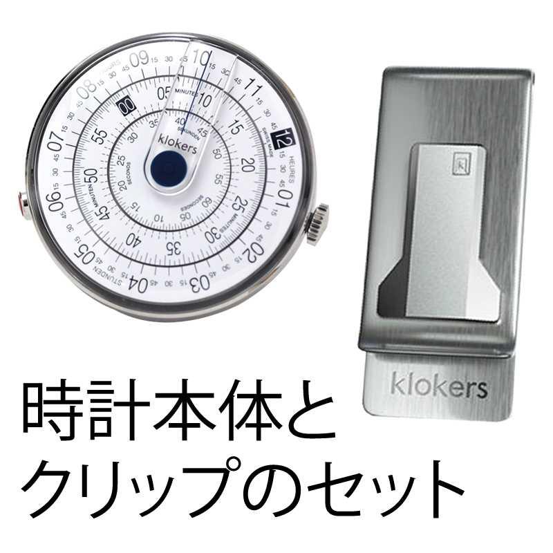 klokers クロッカーズ クローカーズ 時計  klok01d4 クリップとセット