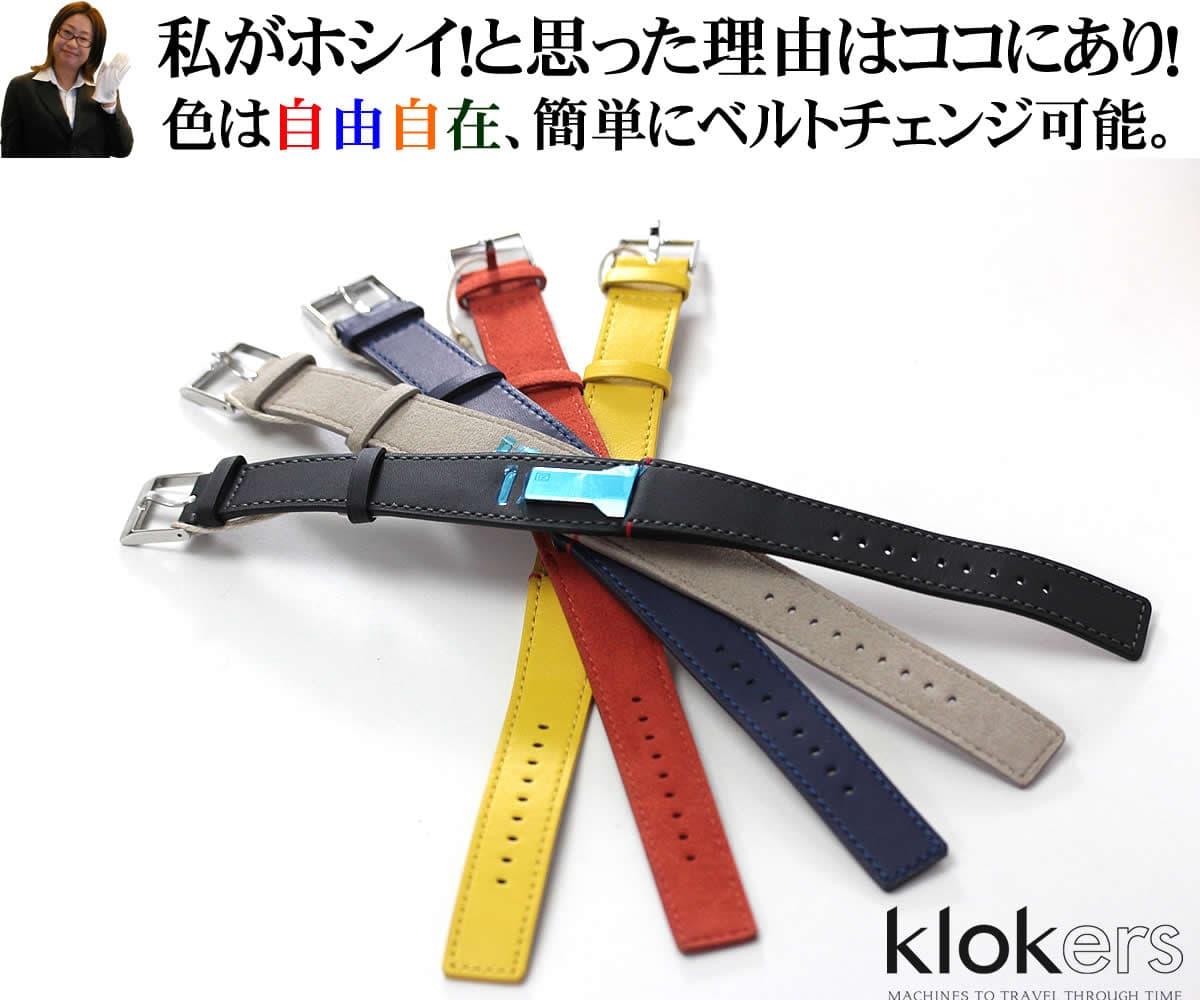 5色のベルトから選べる腕時計