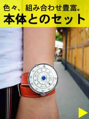 klokers(クロッカーズ)時計 セット