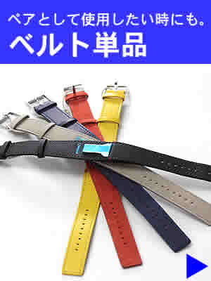 klokers(クロッカーズ)時計  ベルト単品