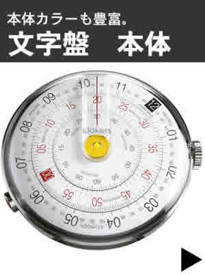 klokers(クロッカーズ)時計 時計本体