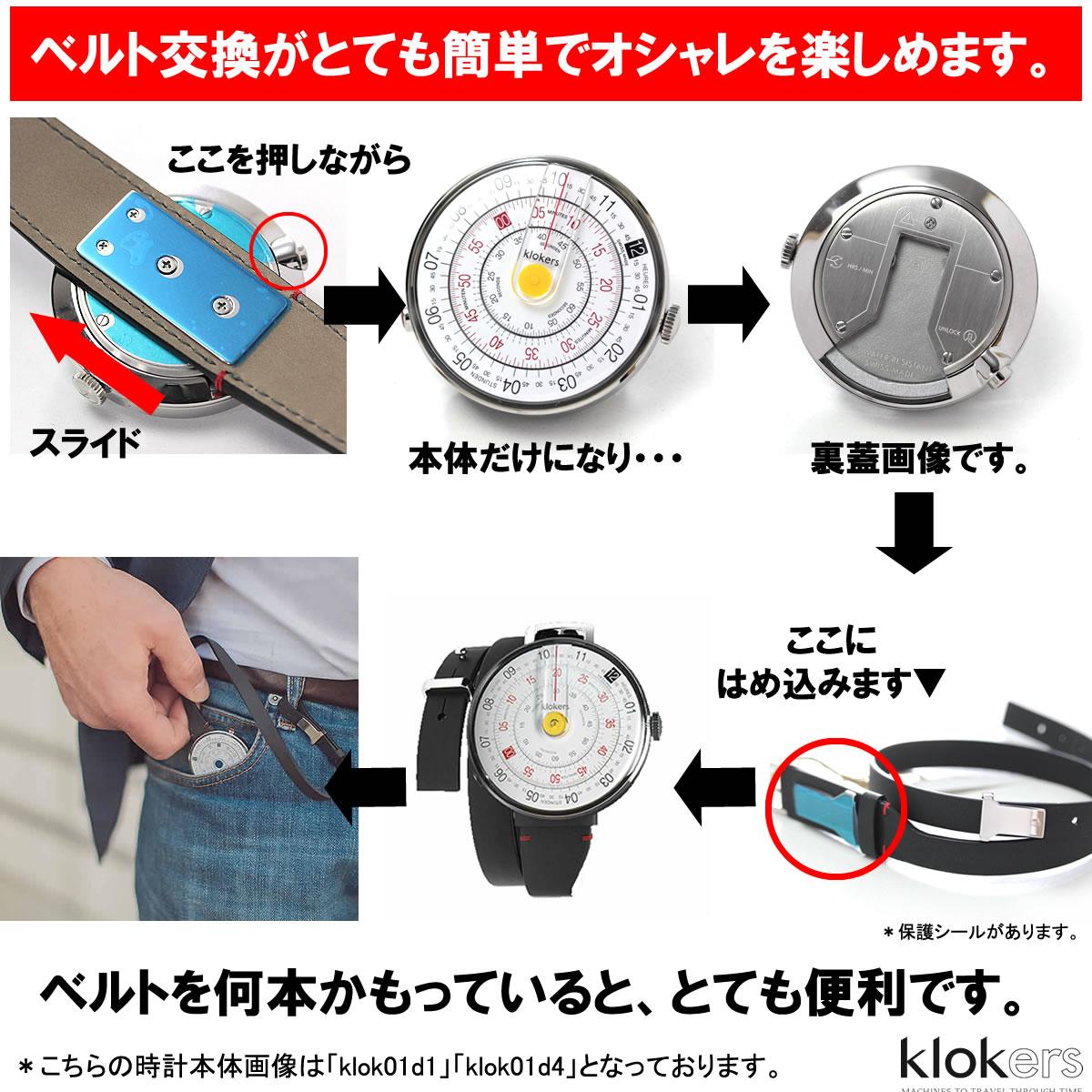 クロッカーズ腕時計ベルト着用の仕方