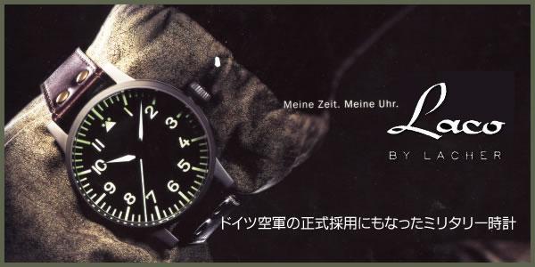 Laco 腕時計