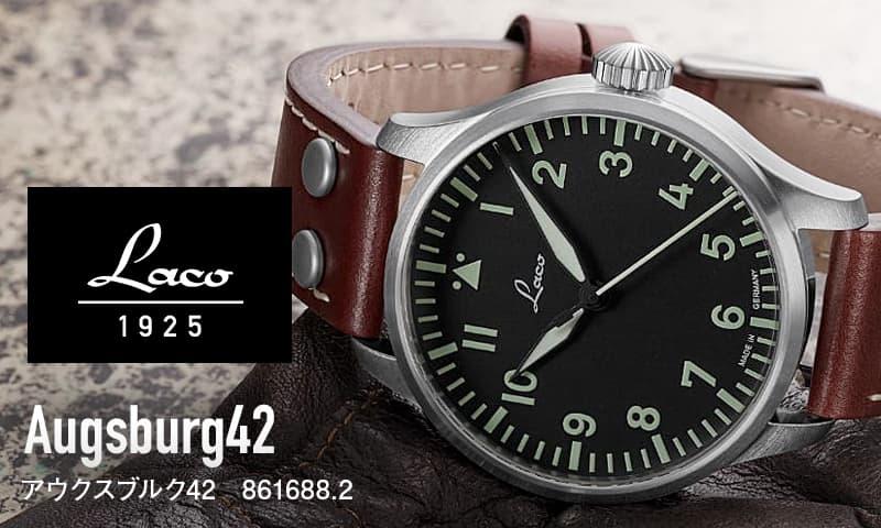 Laco(ラコ)アウクスブルク42 861688.2