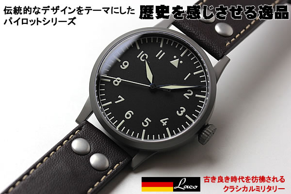 シンプルなパイロットウォッチ、ドイツ「ラコ(Laco)」