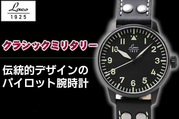 ラコの腕時計