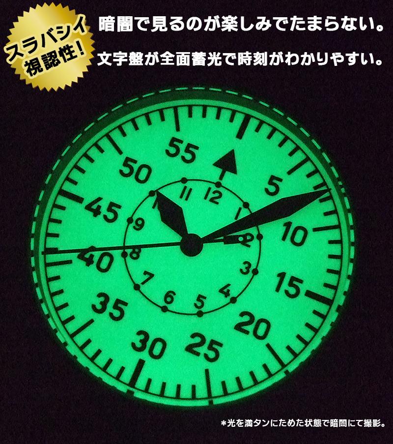 文字盤全面蓄光!アルファ針で太く、夜間にもこの時刻の見やすさ!視認性高いパイロット時計。