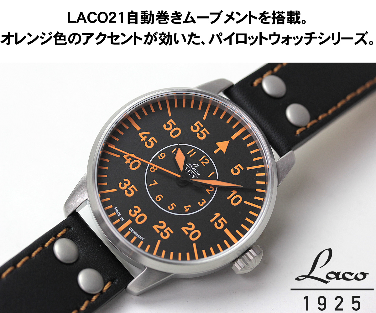 Laco 航空時計 パイロット