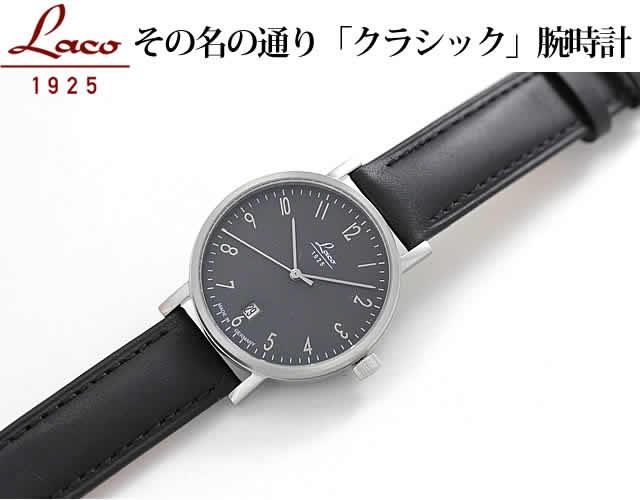 ラコ ドイツ 腕時計