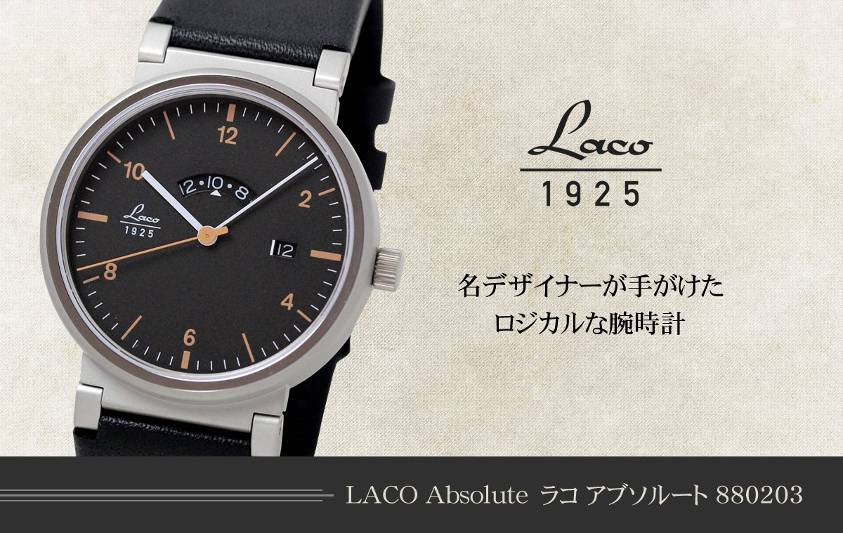 LACO Absolute ラコ アブソルート 880203 名デザイナーが手がけたロジカルな腕時計