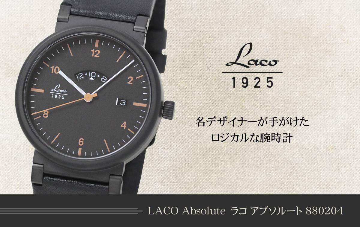 LACO Absolute ラコ アブソルート 880204 名デザイナーが手がけたロジカルな腕時計