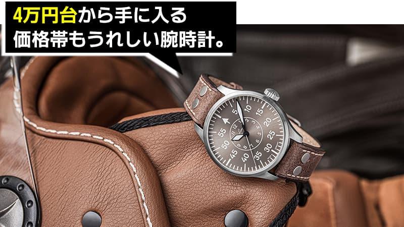 4万円台空手に入るお手頃なパイロットウォッチ ドイツ製ブランド