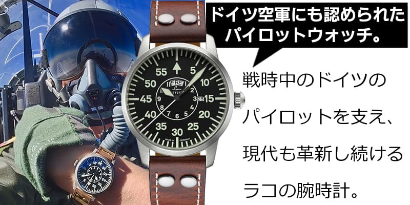 ドイツ空軍 パイロット時計