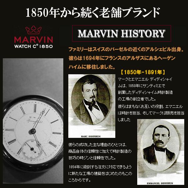 1850年から続く老舗ブランド、マーヴィン