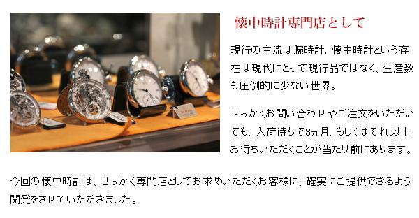 懐中時計専門店として