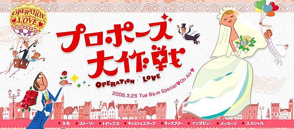 2007年 4月 月9ドラマ『プロポーズ大作戦』作品にて三上博史さんにティソ懐中時計を貸出いたしました