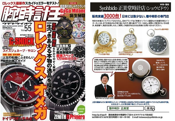 腕時計王VO'55