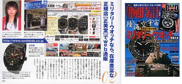 2008年7月「本気買い!腕時計」にて当店が取り扱うミリタリーウォッチ他、正規店として掲載されました