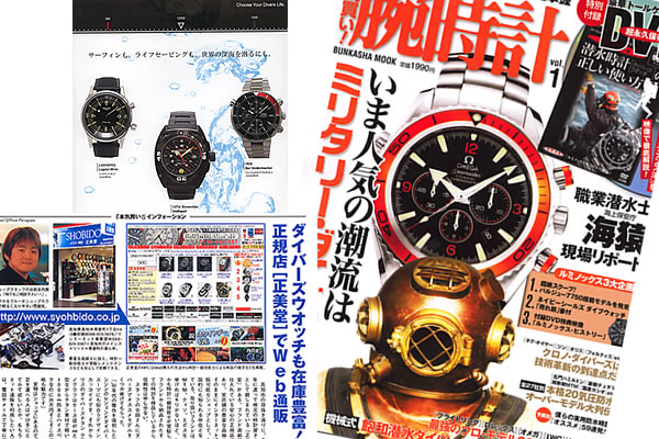 2008年4月「本気買い!腕時計 ダイバーズ特集」にて当店が取り扱うダイバーズウォッチ他、正規店として掲載されました