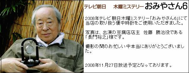 テレビ朝日 木曜ミステリー おみやさん 長門浩之さん