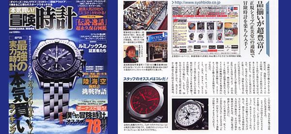 2007年11月発売「本気買い!冒険時計」に当店が取材されました(2007年11月9日)