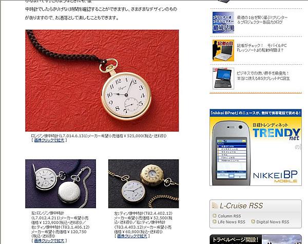 日経トレンディネット 小笠原流に学ぶ和の流儀/話の小物を楽しむ」にて使用された懐中時計はこちらをご覧ください。