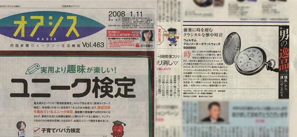 2008年1月「四国新聞ウィークリー生活情報 オアシス」にウォルサム懐中時計が掲載されました
