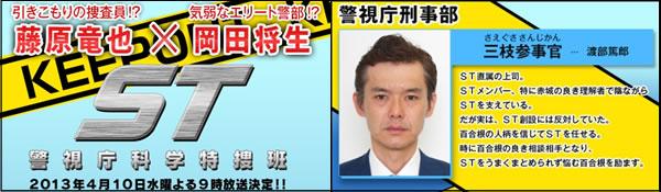 「ST〜警視庁科学特捜班〜」