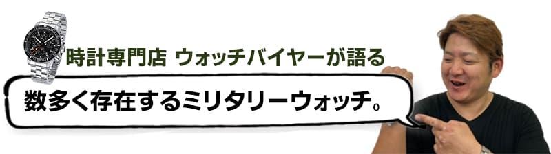 正美堂合田おすすめコメント ミリタリーウォッチについて