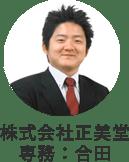 株式会社正美堂 専務:合田
