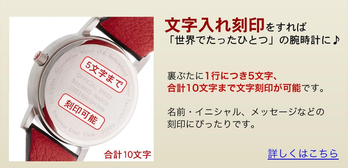 世界にひとつだけの時計に。こちらは文字入れ刻印が可能です。