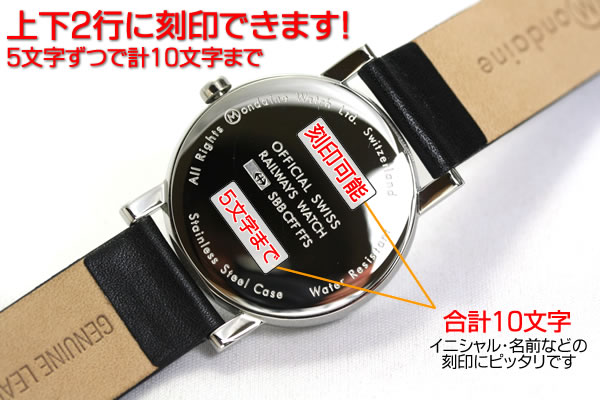 裏ぶたに文字入れ刻印が可能な腕時計