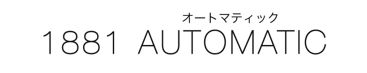 1881 AUTOMATIC(オートマチック)