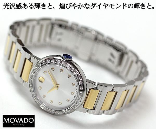 MOVADO アメリカ 腕時計