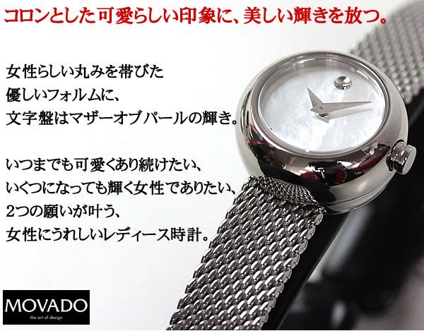 モバード 時計 マザーオブパール