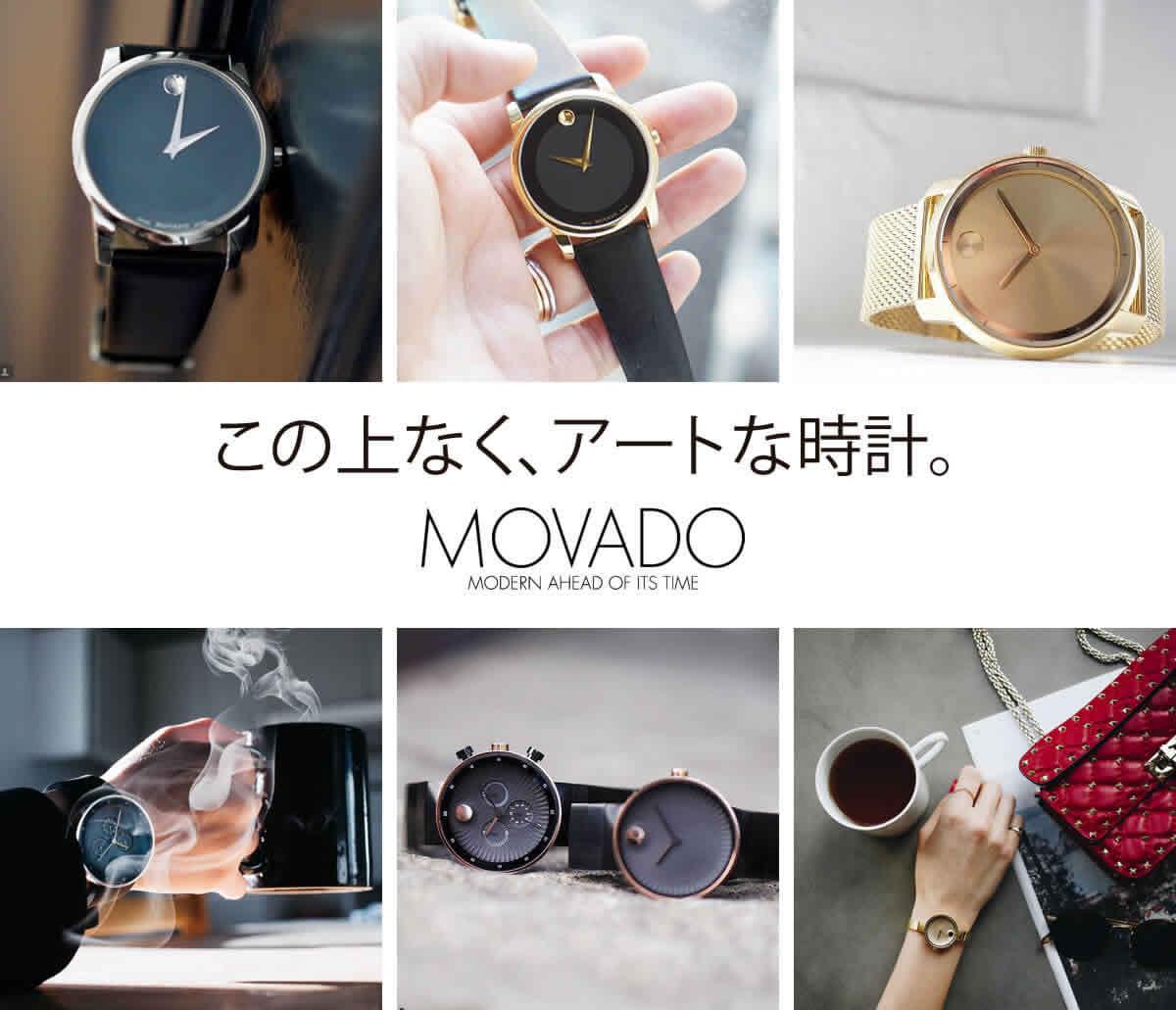 MOVADO モバード  この上なく、アートな時計。