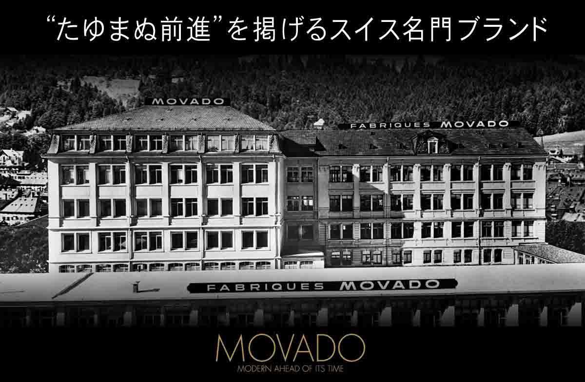 たゆまぬ前進を掲げるスイス名門ブランド モバード