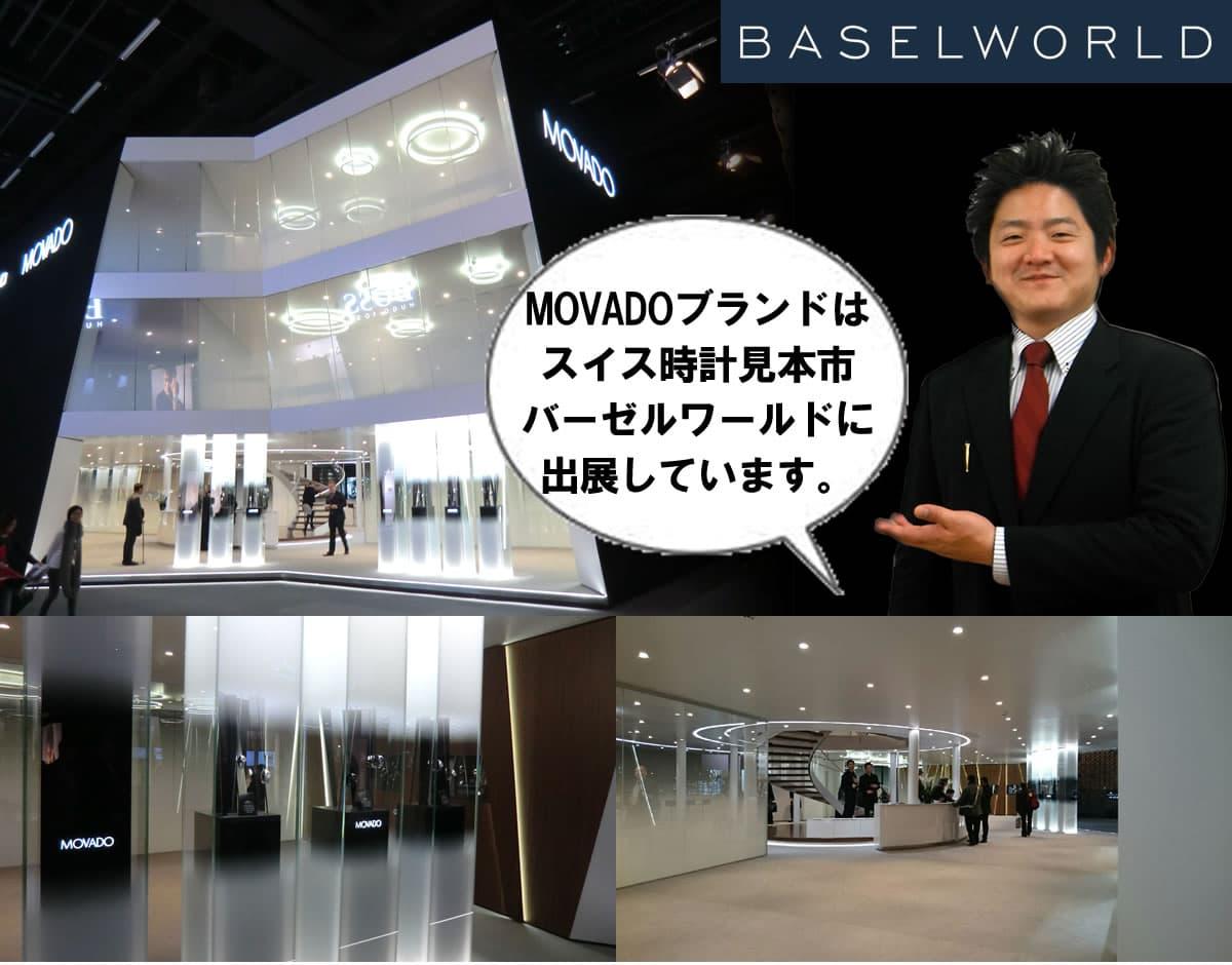 モバード MOVADO時計はスイスと計見本市 バーゼルワールドに出展しています。