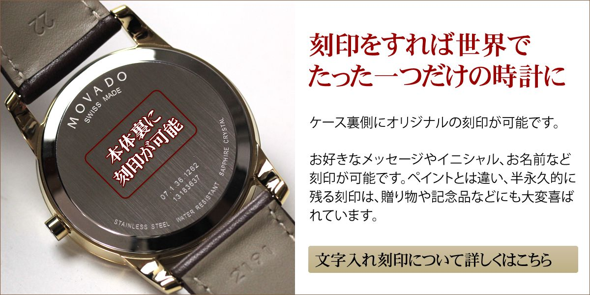 刻印をすれば世界でたったひとつだけの時計に