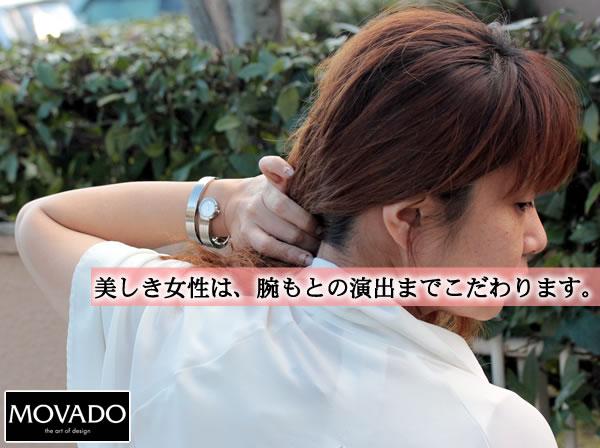モバード時計 女性用腕時計