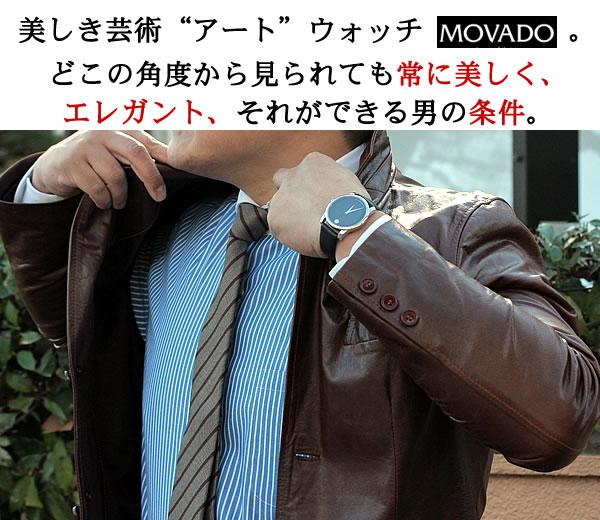 MOVADO モバード 時計
