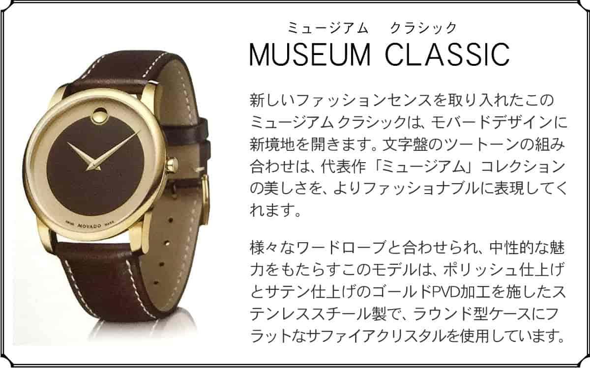 MUSEUM CLASSIC(ミュージアム クラシック)