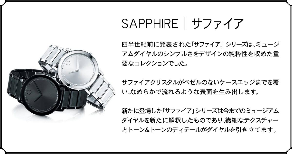 SAPPHIRE|サファイア 四半世紀前に発表された「サファイア」シリーズは、ミュージアムダイヤルのシンプルさをデザインの純粋性を収めた重要なコレクションでした。