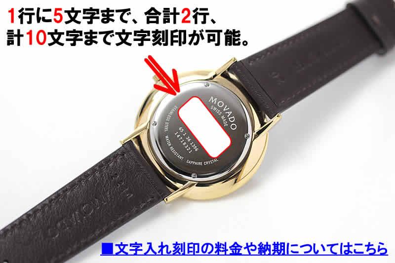 文字入れ刻印ができる腕時計