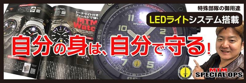 MTM腕時計 ミリタリーウォッチ ミリタリー時計